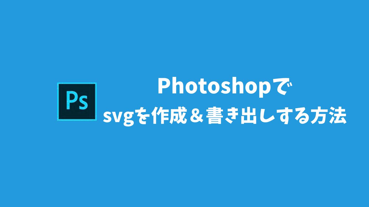 Photoshopでsvgを作成&書き出しをする方法