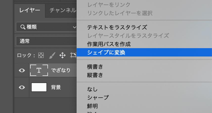 文字レイヤーを選択してシェイプに変換