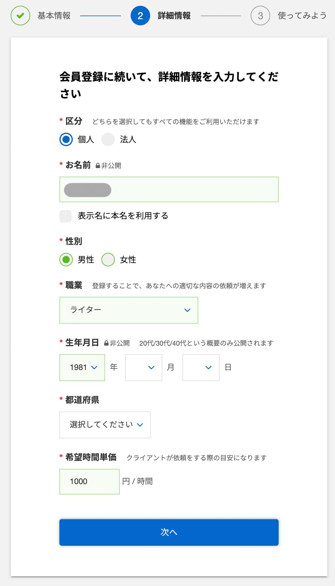 ランサーズ登録5