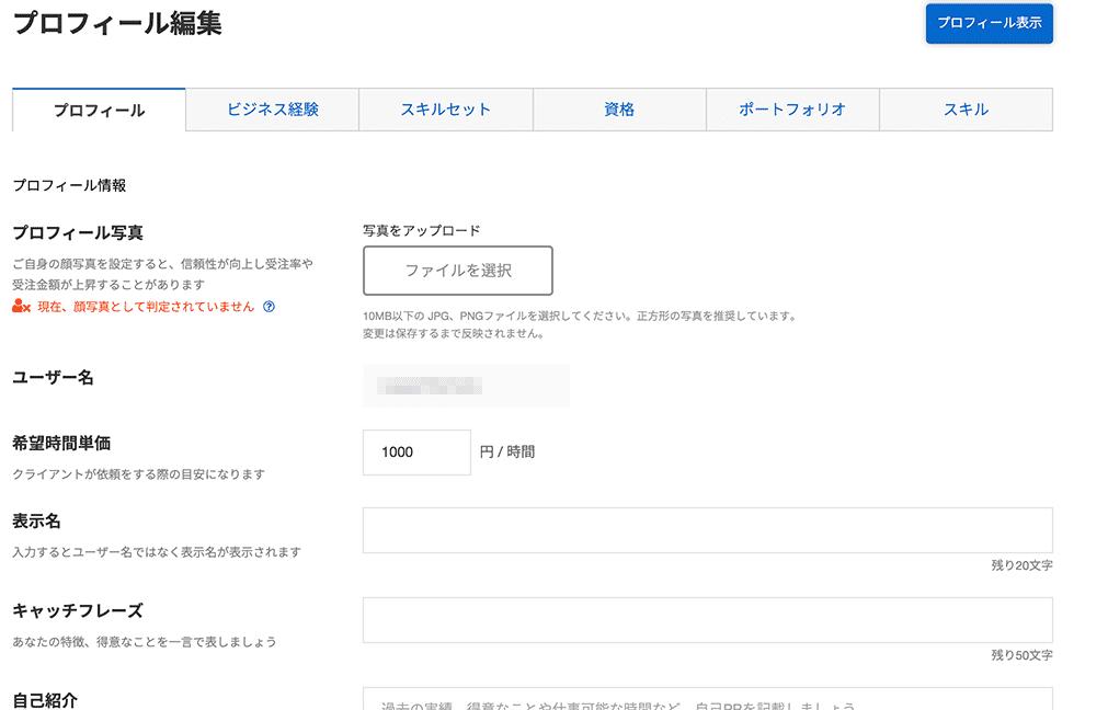 プロフィール編集2