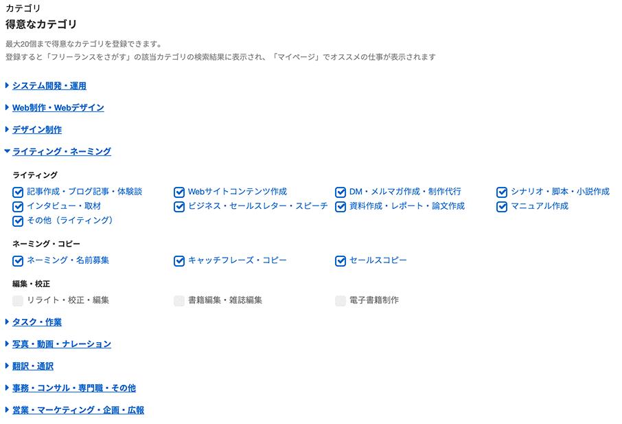 プロフィール編集3