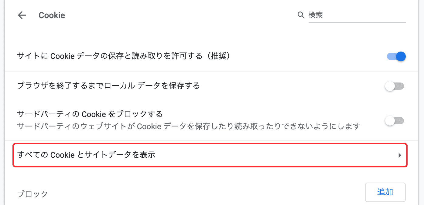 Cookieとサイトデータを表示