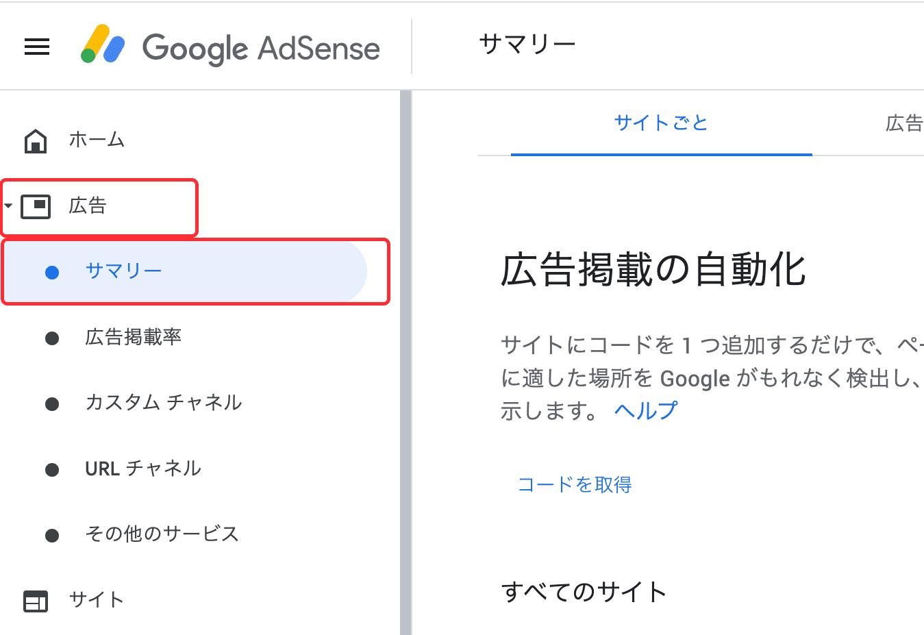 アドセンスの広告設定