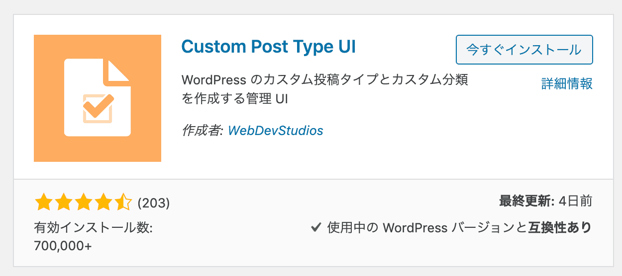 custom post type uiをインストール