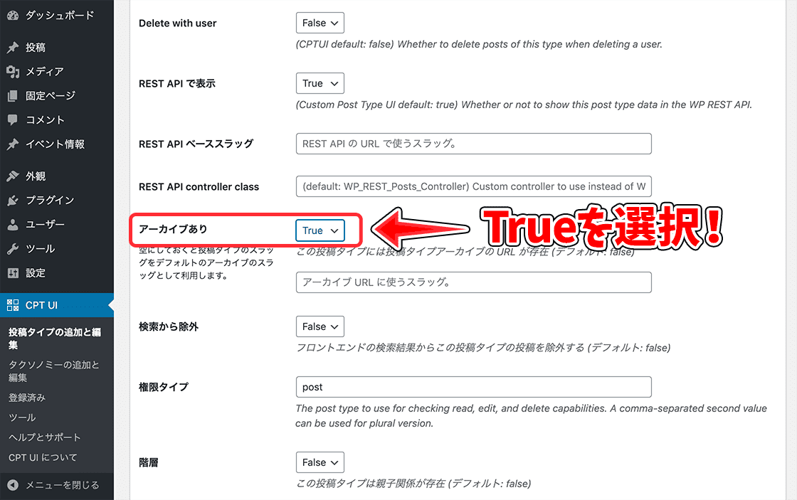 custom post type uiの設定