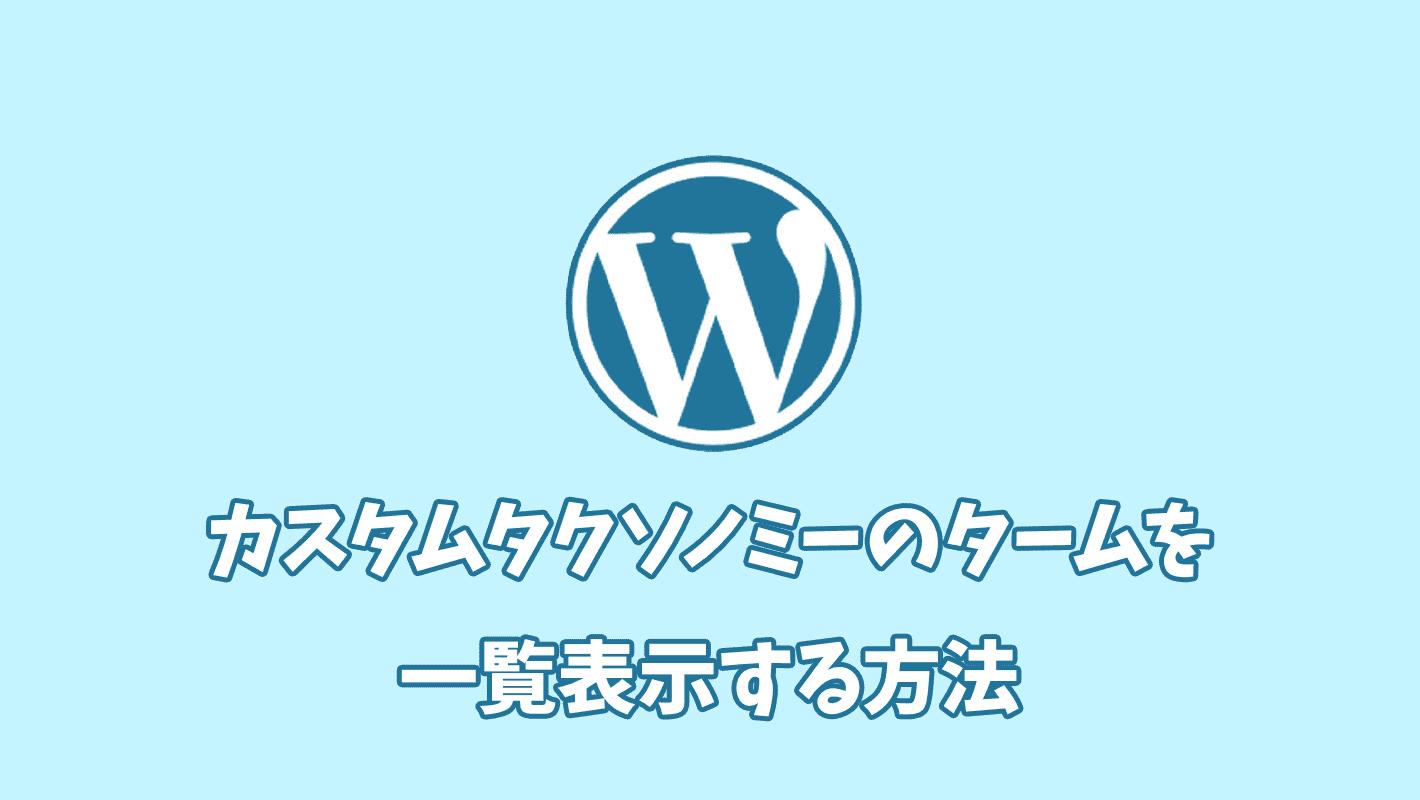 【WordPress】カスタムタクソノミーのタームを一覧表示する方法