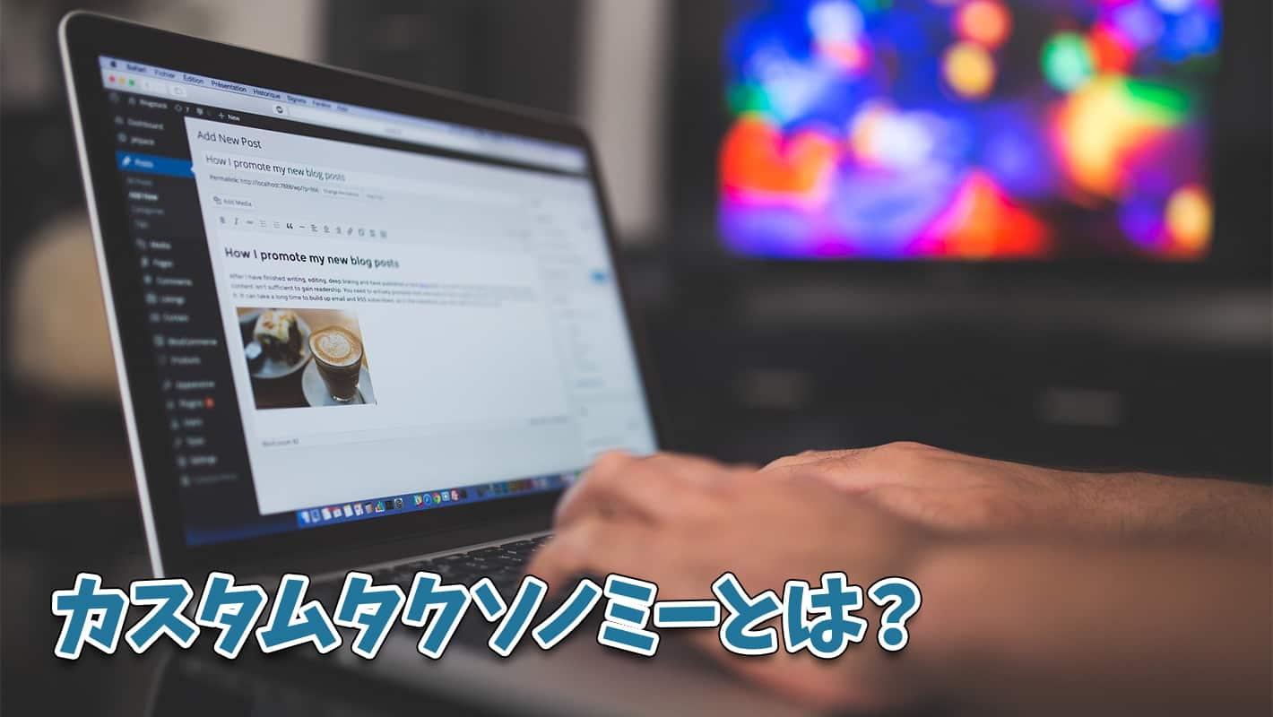 WordPressのカスタムタクソノミーとは?作り方と役割を解説
