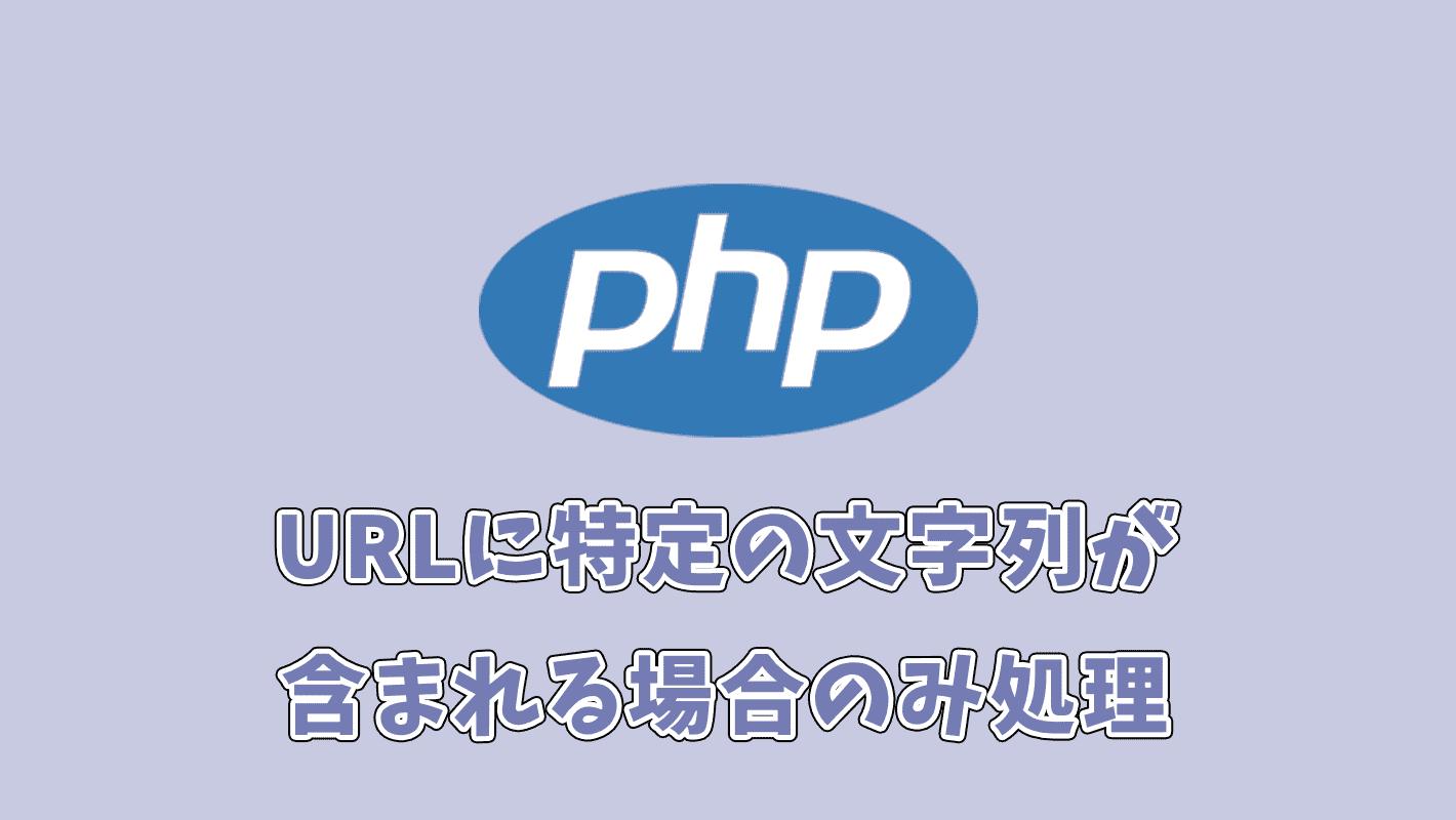 【PHP】URLに特定の文字列が含まれている場合に処理する方法