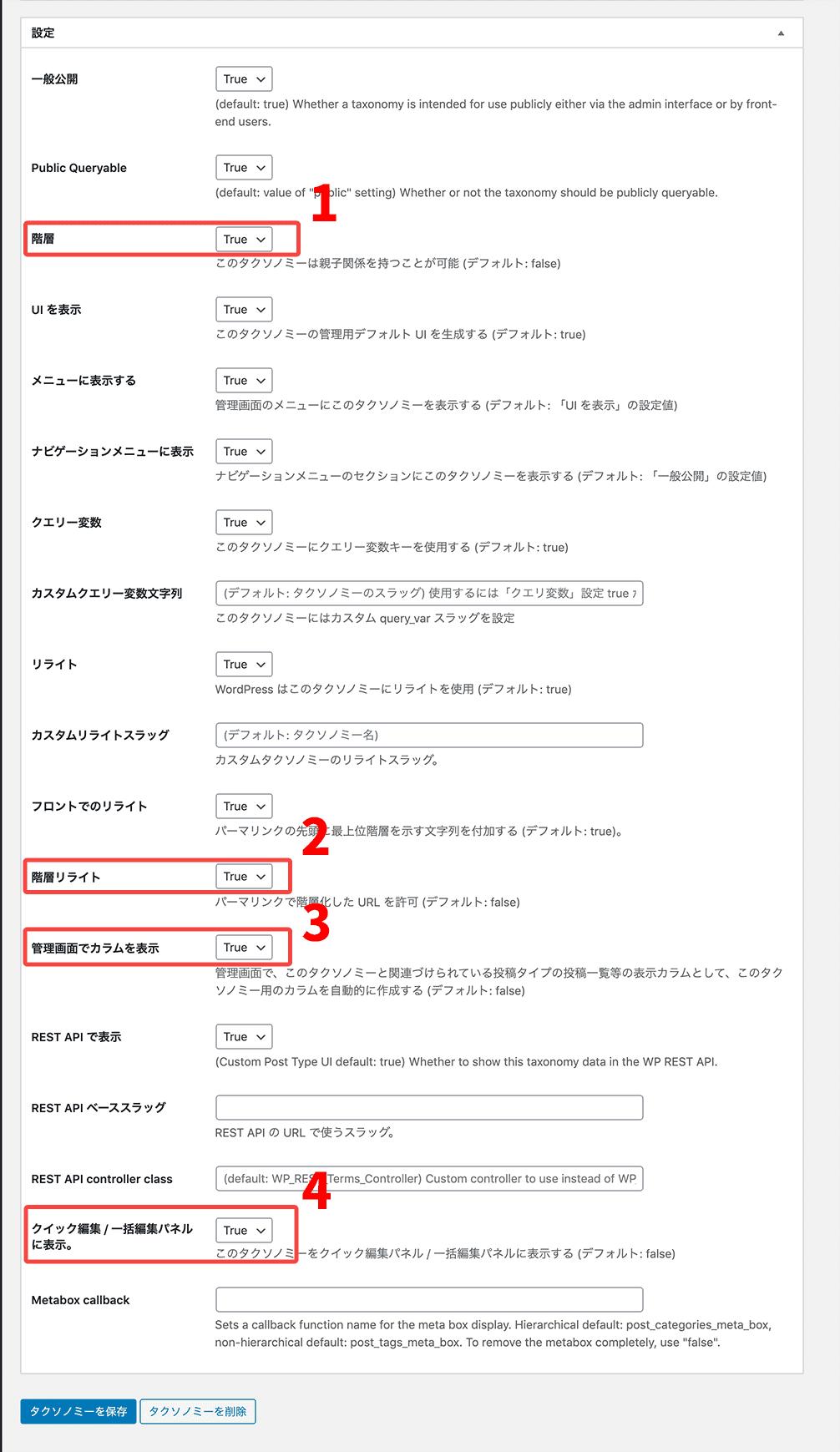 カスタム投稿タイプの設定