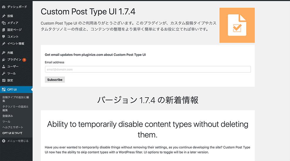 custom post type ui インストール完了画面