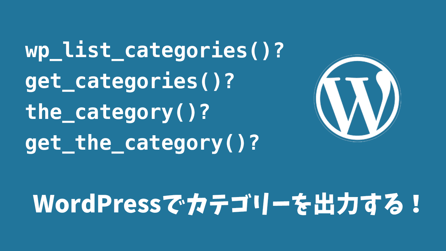 【完全まとめ】WordPressでカテゴリーを出力する方法【目的別】