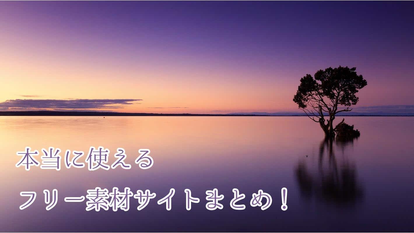 【決定版】本当に使える!おすすめのフリー素材サイト12選!