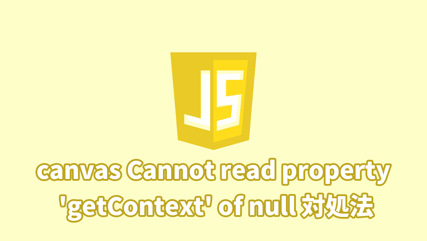 【JavaScript】canvas Cannot read property 'getContext' of nullの解決方法