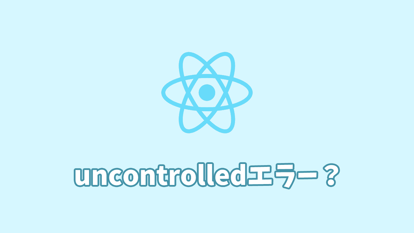ReactのWarning: A component is changing an uncontrolled input of type text to be controlled.を解決したい