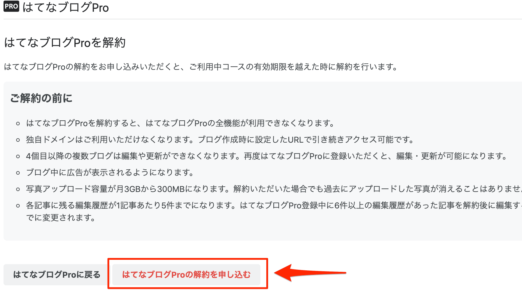 はてなブログpro解約ボタンをクリック