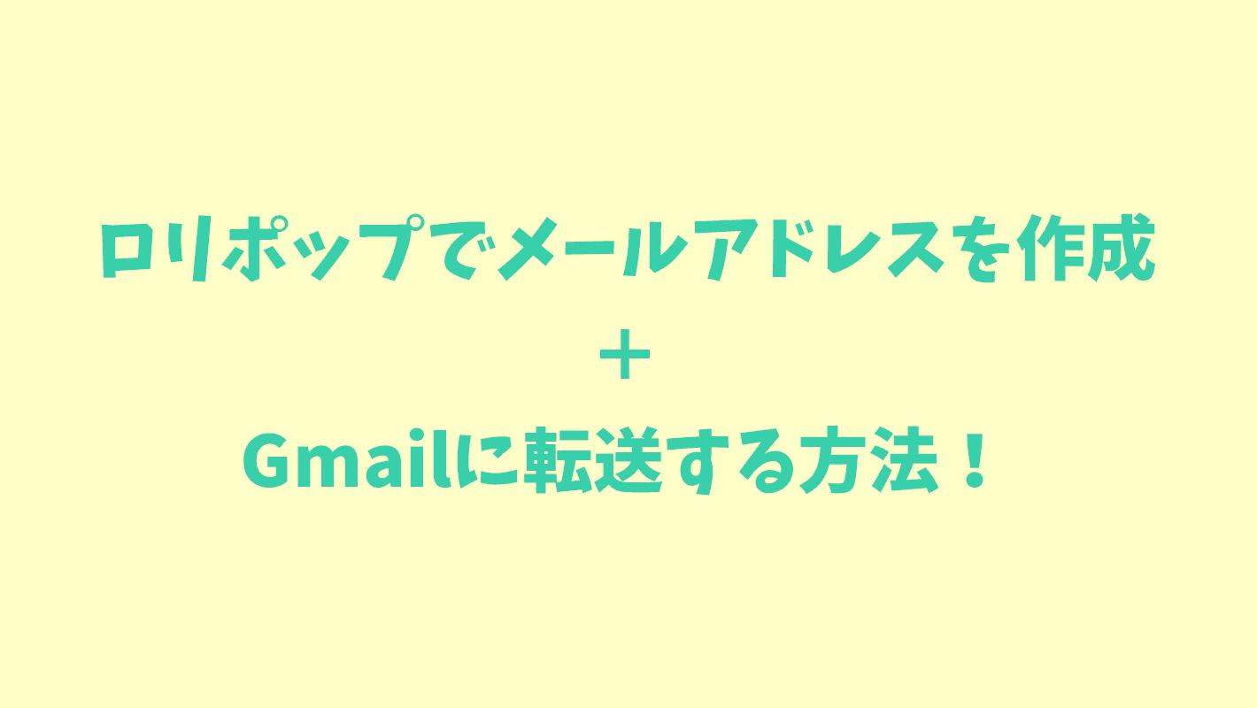 【超簡単】ロリポップでメールアドレスを作る+Gmailに転送する方法
