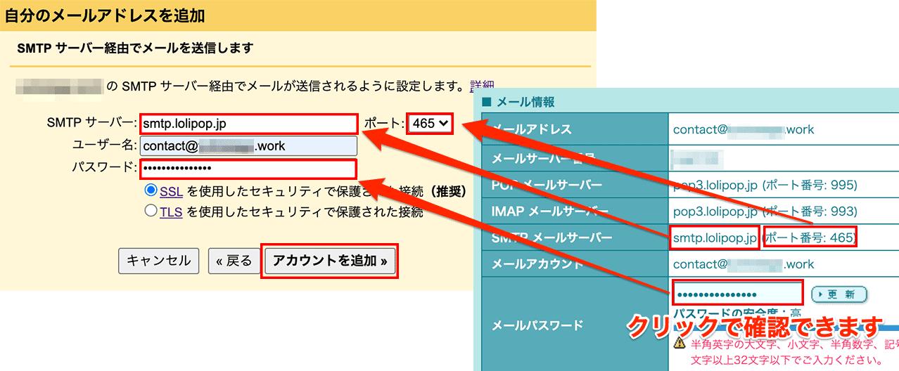 gmailの設定にロリポップのメールアドレスの情報を入力