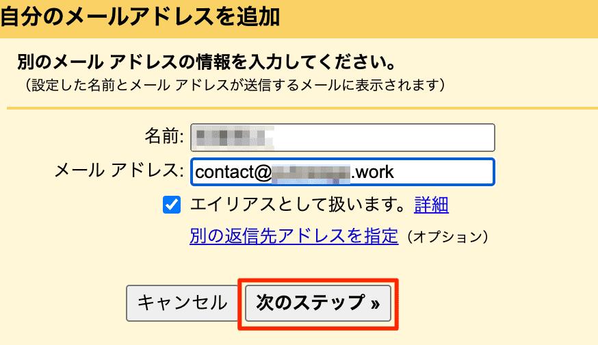 gmailで新しいアドレスを追加する画面