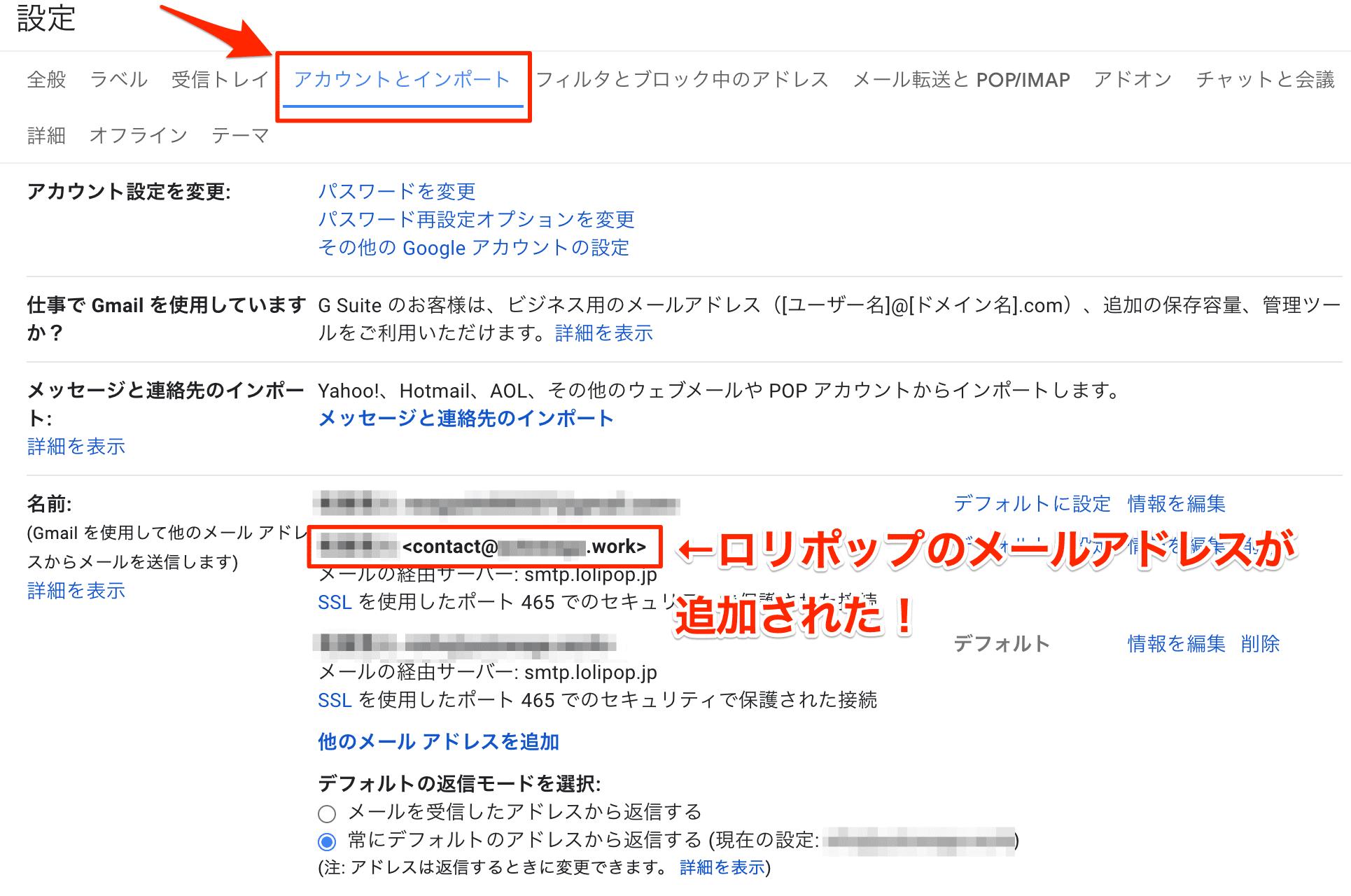 gmailにロリポップのメールアドレスが追加された