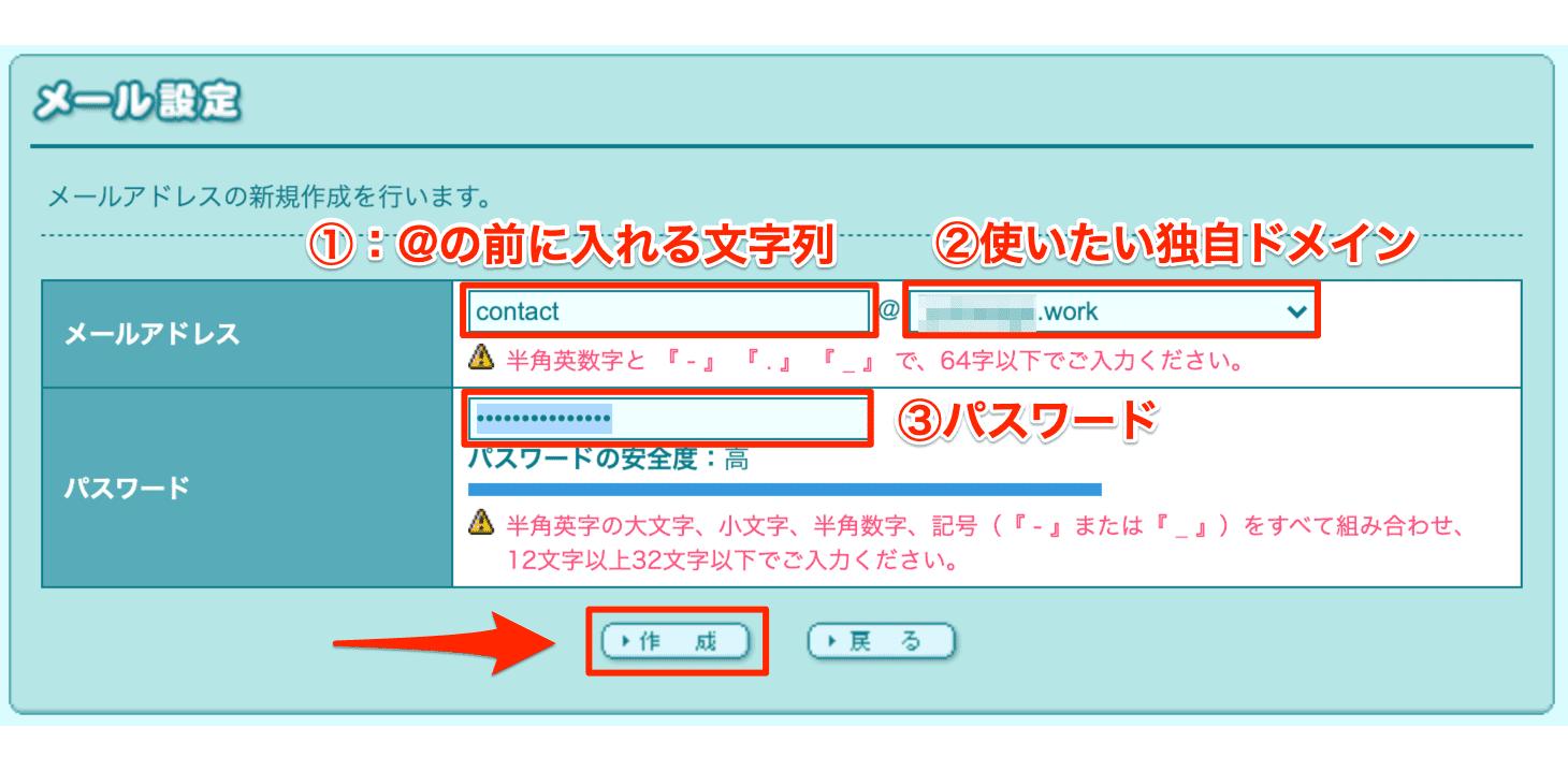 メールアドレス作成画面