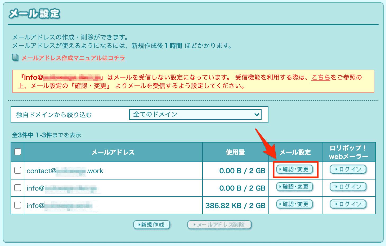 メール設定変更画面