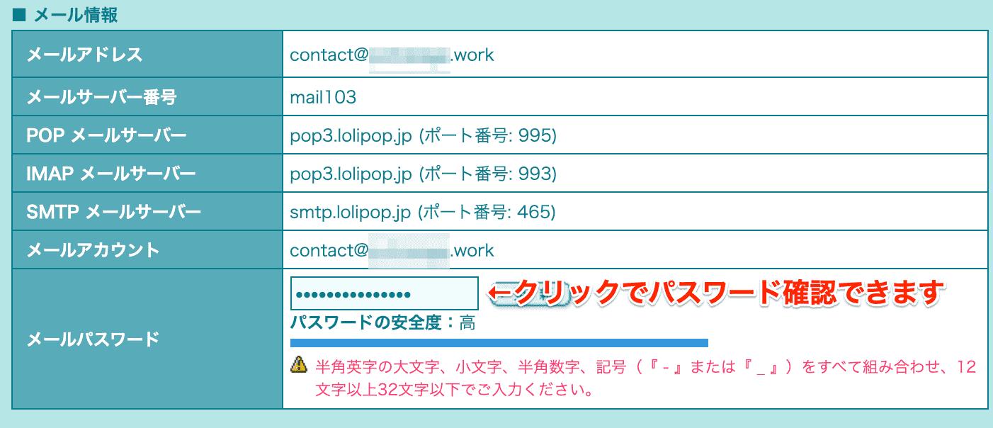 メールアドレスの情報などを確認できる画面