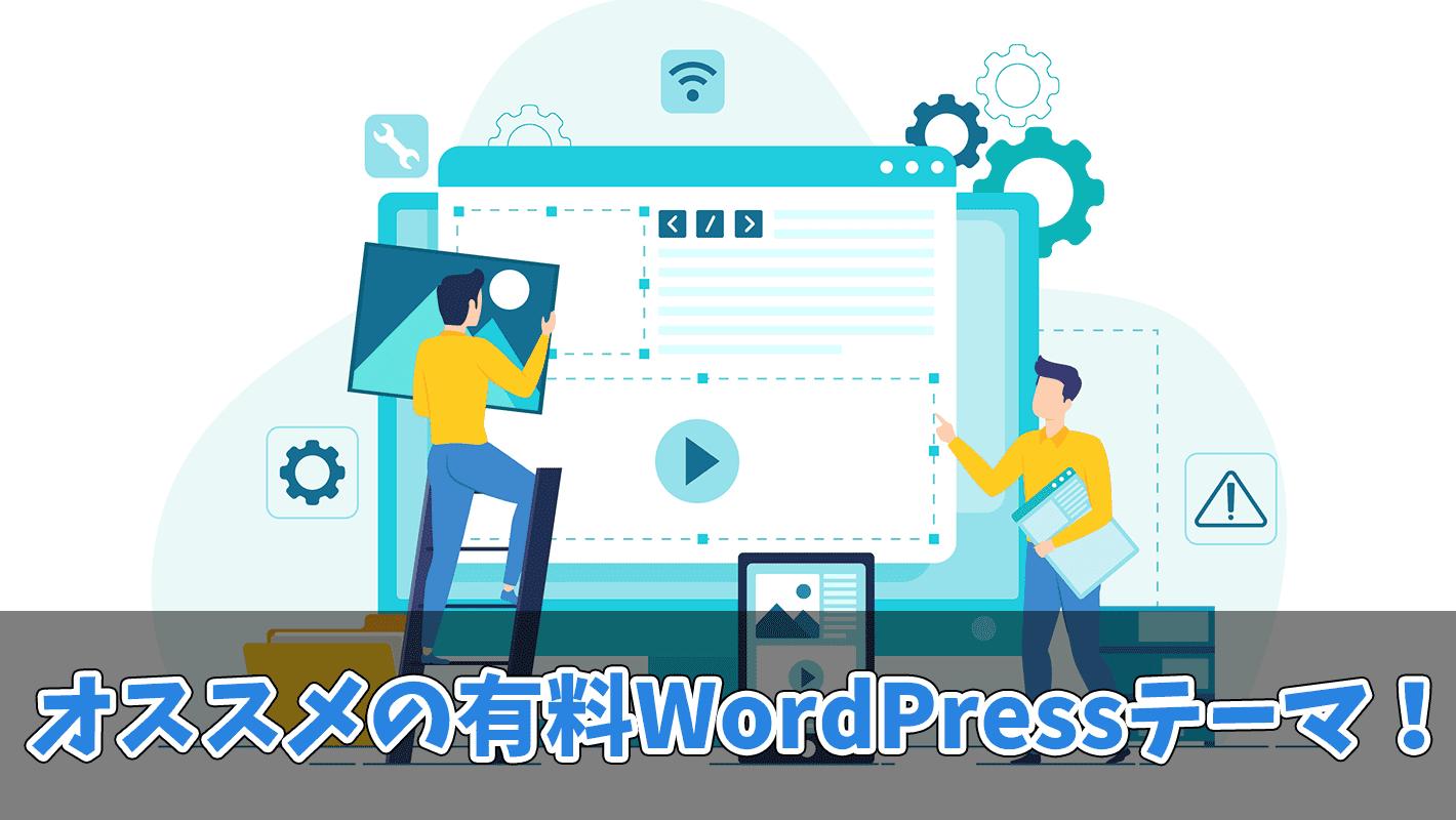 【超厳選】オススメのWordPressの有料テーマ5選!理由も解説