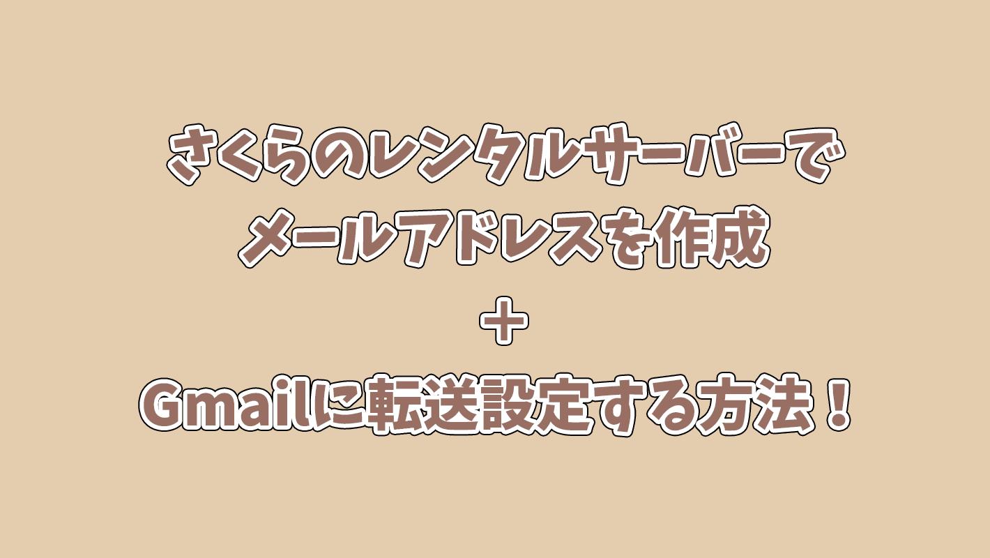 【超簡単】さくらのレンタルサーバーでメールアドレスを作る+Gmailに転送・送信する方法