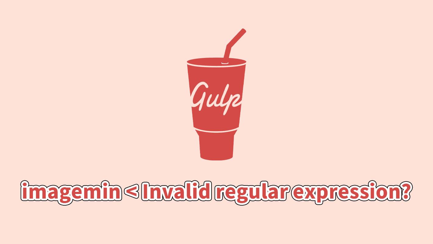 【gulp】imageminのSyntaxError: Invalid regular expression: /^.*?\((?.*?)[,)]/: Invalid groupエラーを解決する