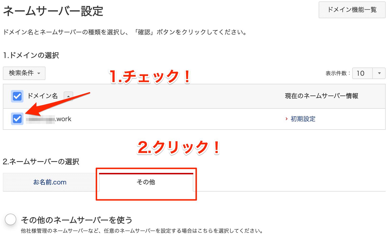 ネームサーバーを設定する独自ドメインを選択する