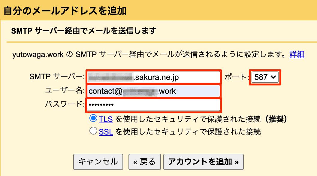 Gmail転送設定