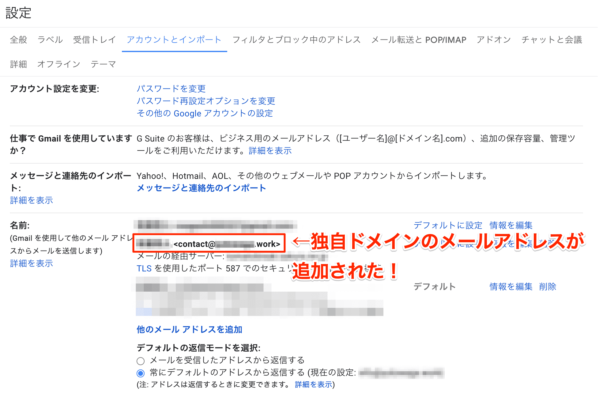 独自ドメインのメールアドレス追加された!