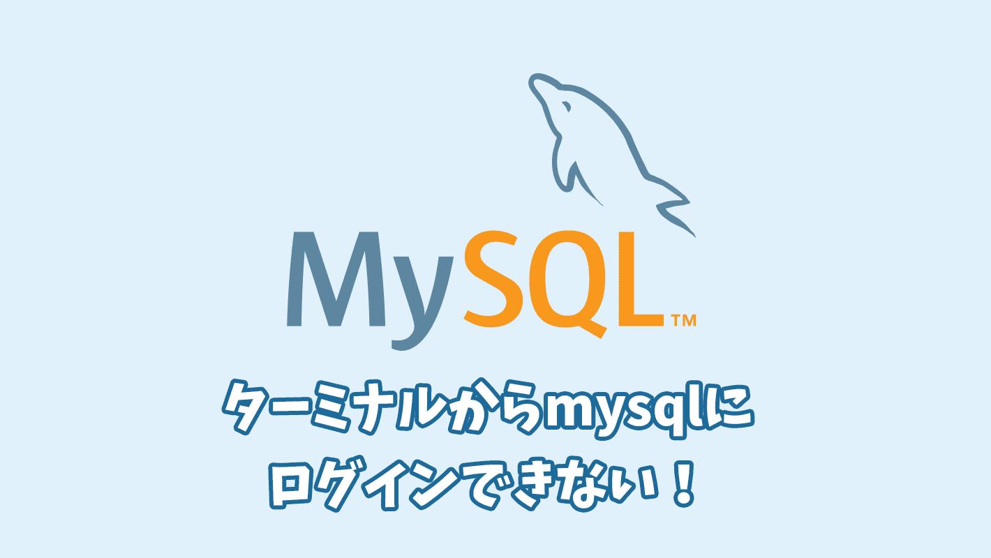 ターミナルからMySQLにログインできないので再インストールしたらあっさり直った話