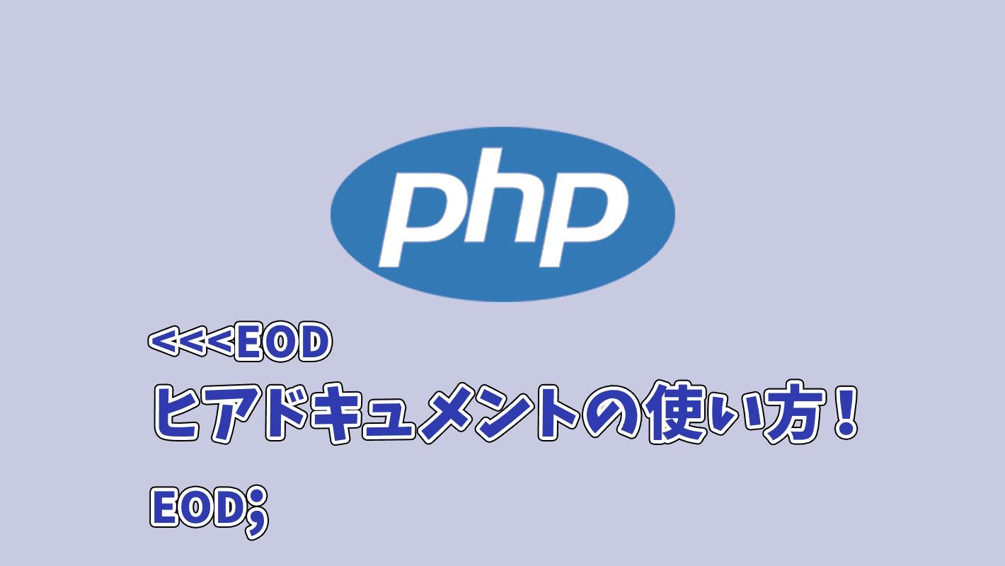 【PHP】ヒアドキュメントの使い方|Nowdocも解説