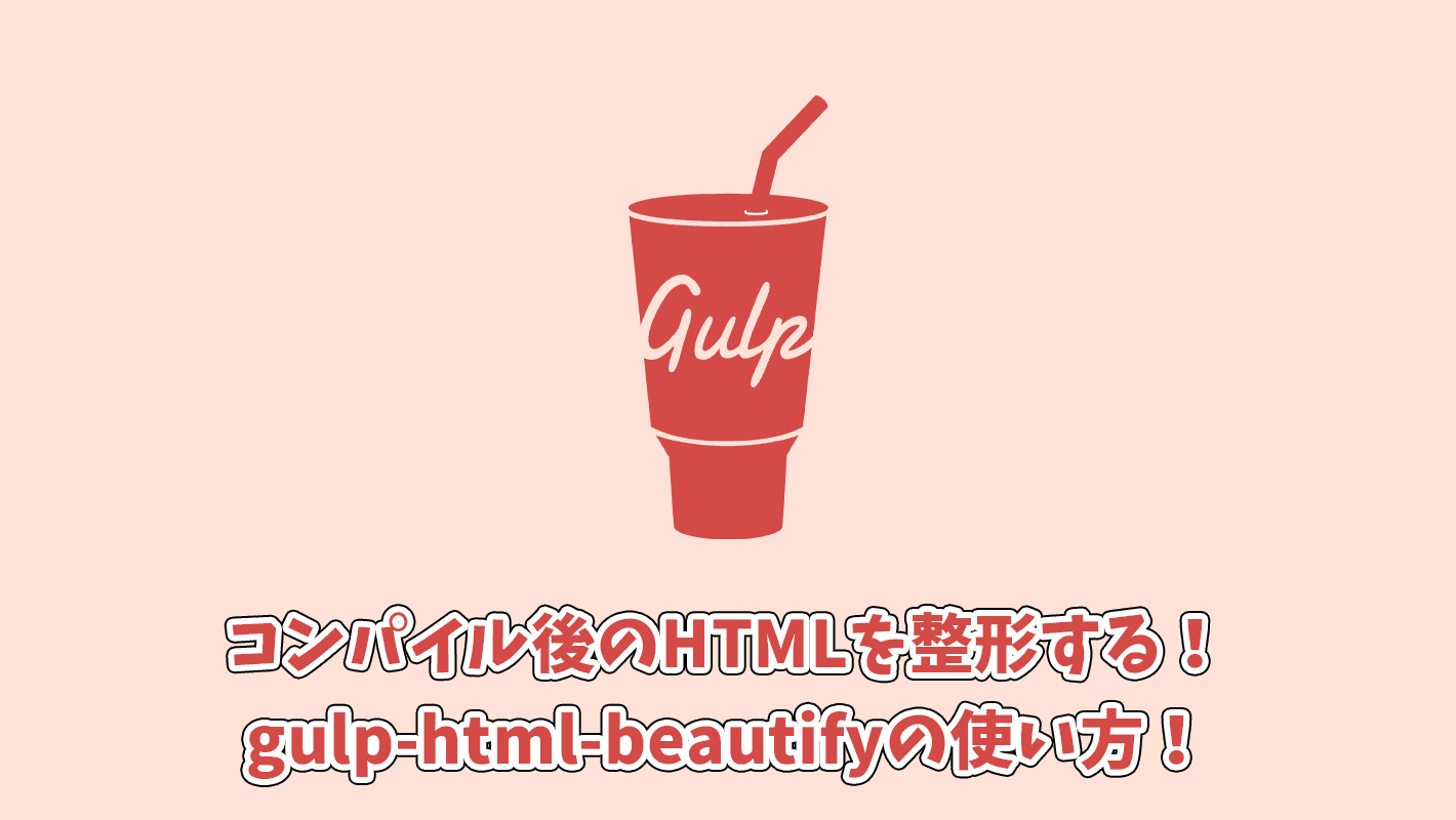 gulp-html-beautifyでコンパイル後のHTMLを綺麗に整形する方法