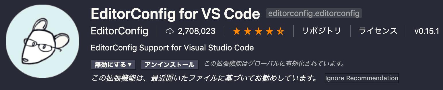 vscodeのeditorconfigのプラグイン