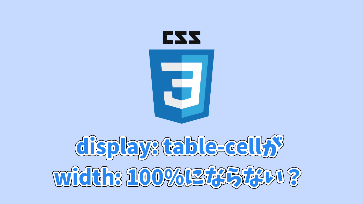 【CSS】display:table-cellの要素がなぜかwidth:100%にならない時の対処法