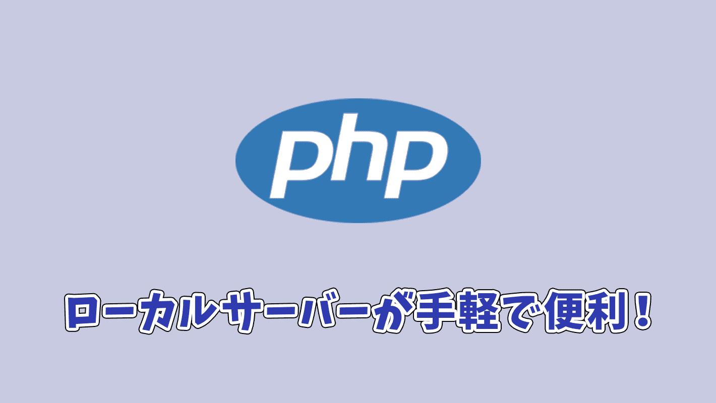 【超簡単】PHPのビルトインサーバーを使ってローカルサーバーを立てる方法