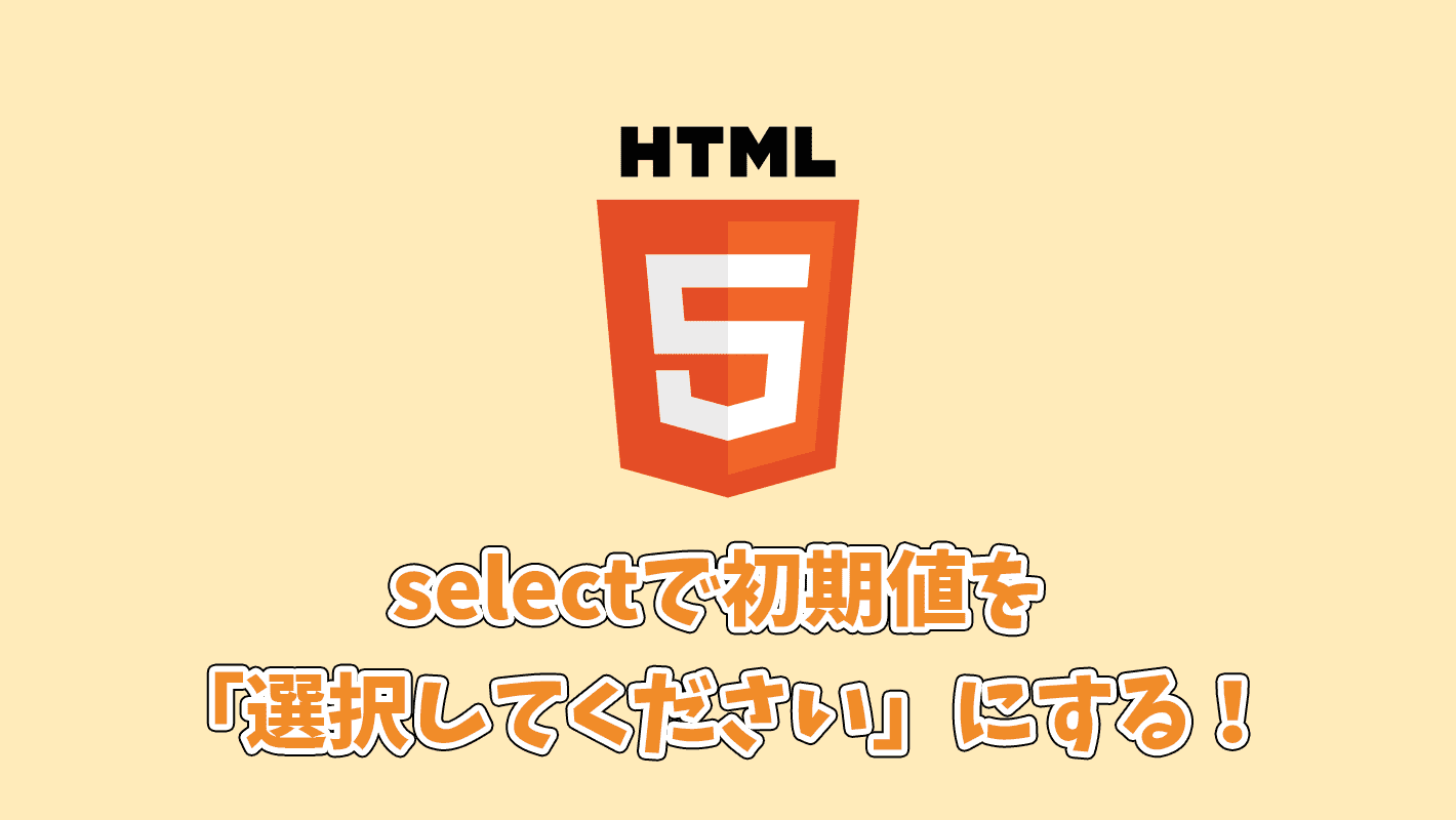 【HTML】selectで初期値を「選択してください」にする方法