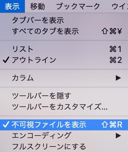 cyberduckの表示設定で不可視ファイルを表示するようにする