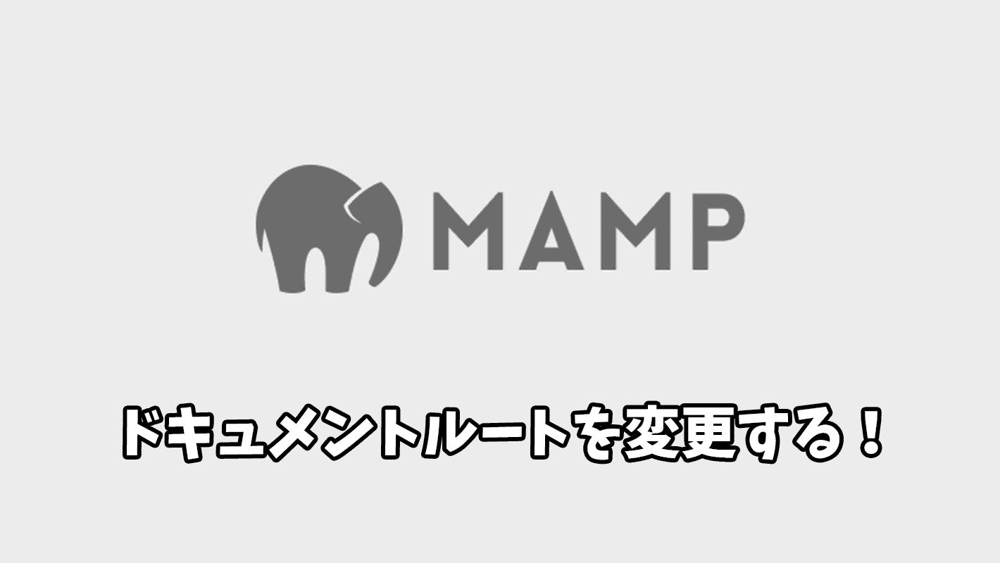 MAMPのドキュメントルートをhtdocsから変更する方法