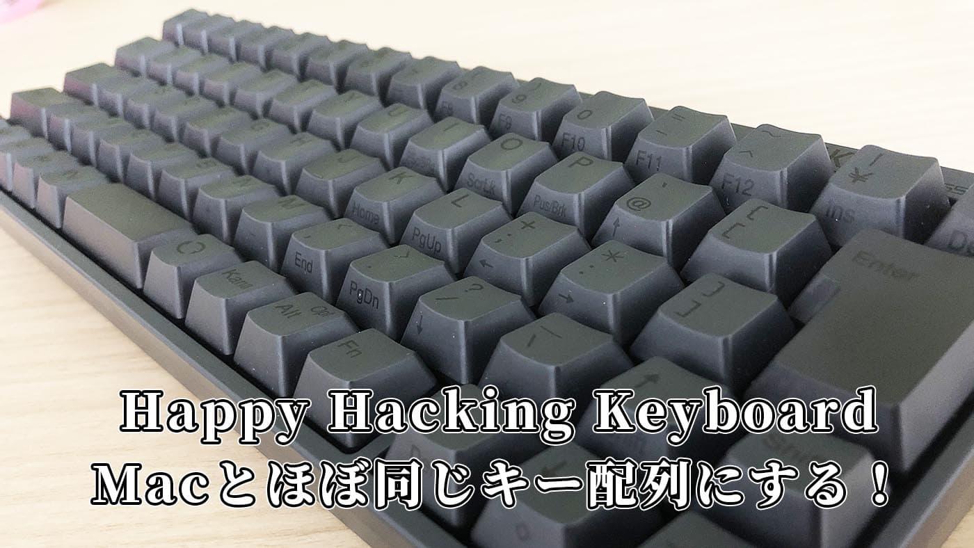 Happy Hacking Keyboard Professional BTをMacとほぼ同じキー配列にする設定を紹介するよ!