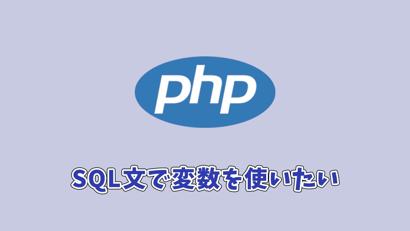 【PHP】SQL文で変数を使いたいときの書き方