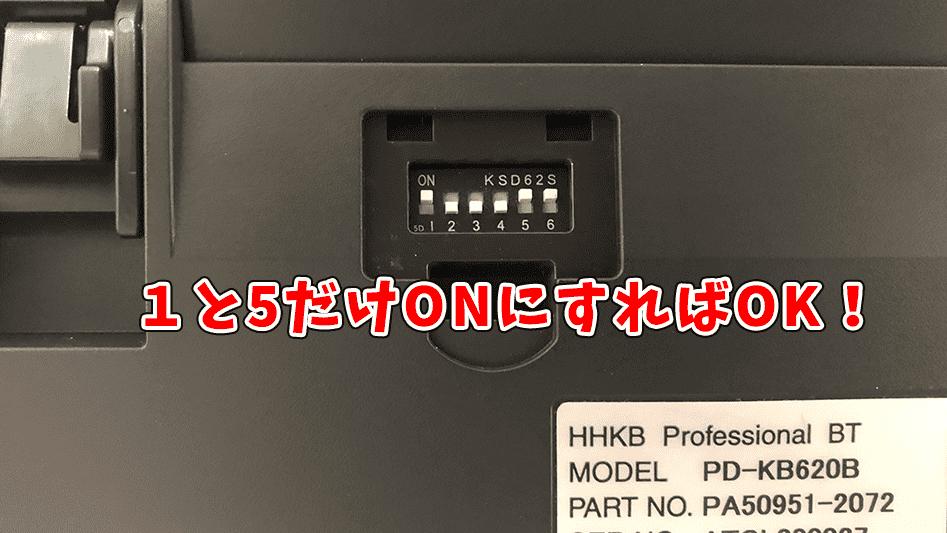 hhkbの裏面についているdipスイッチでモードを切り替える