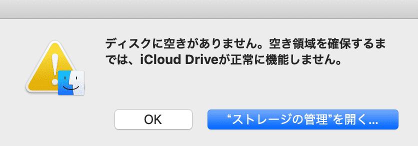 iCloudは正常に動作しませんの画像