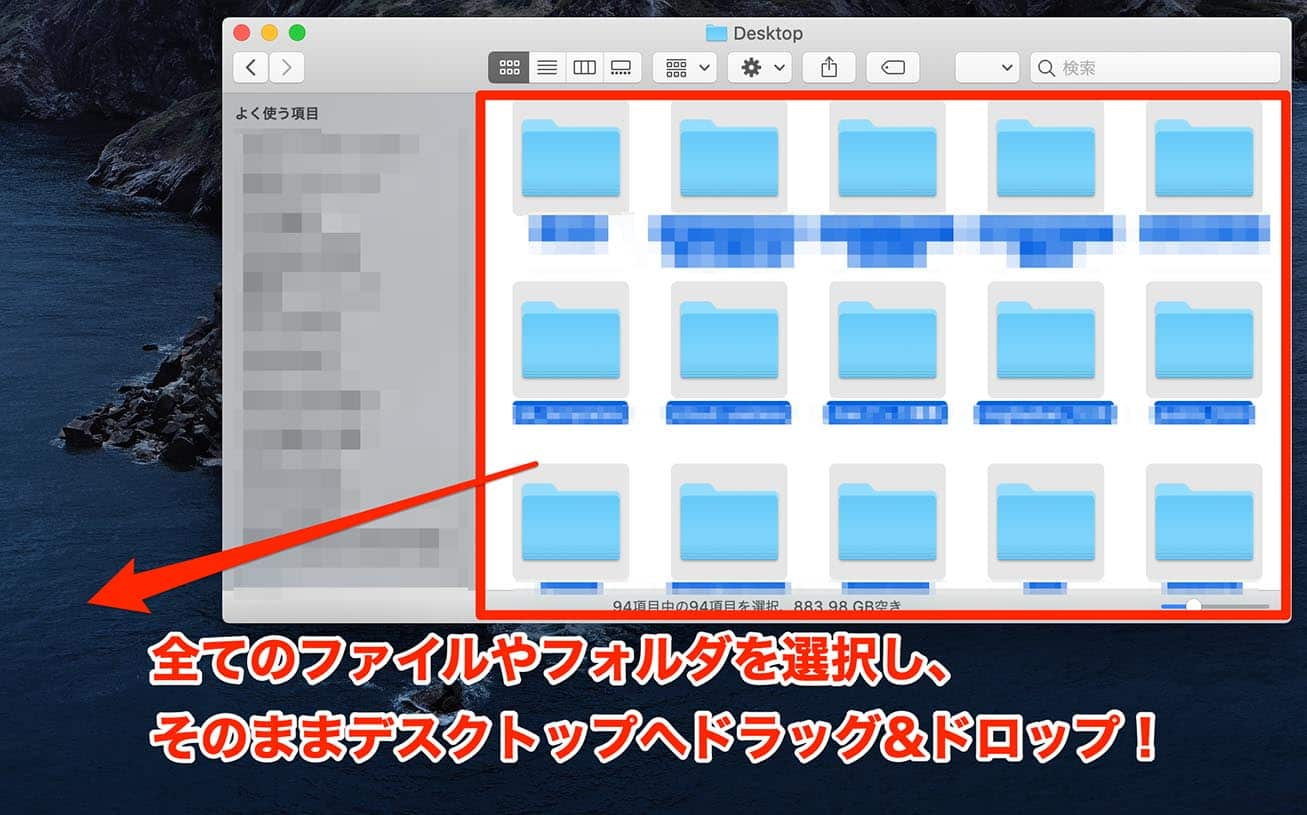 Desktopのファイルを全てデスクトップにドラグアンドドロップ