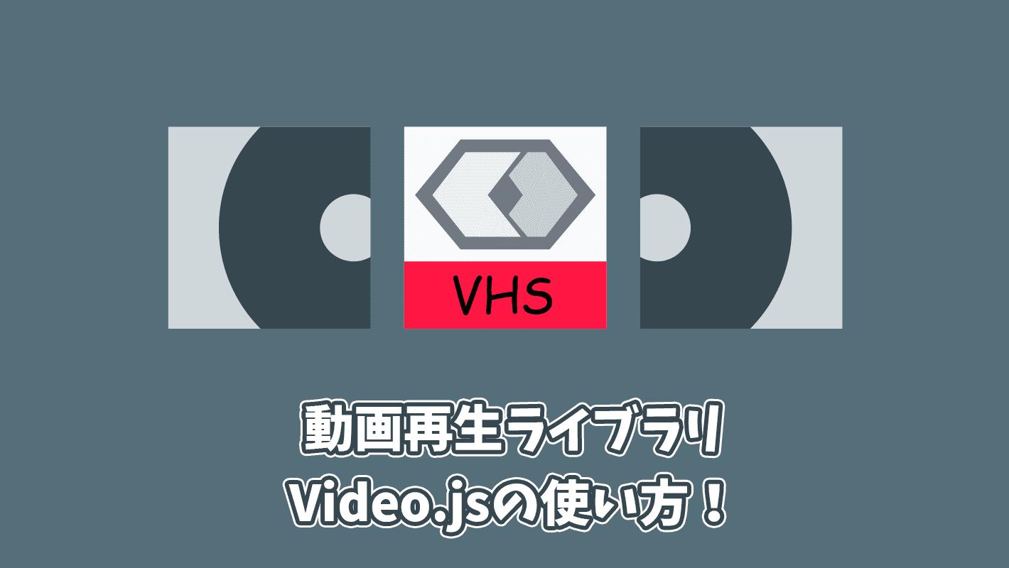 動画再生ライブラリ、Video.jsの使い方