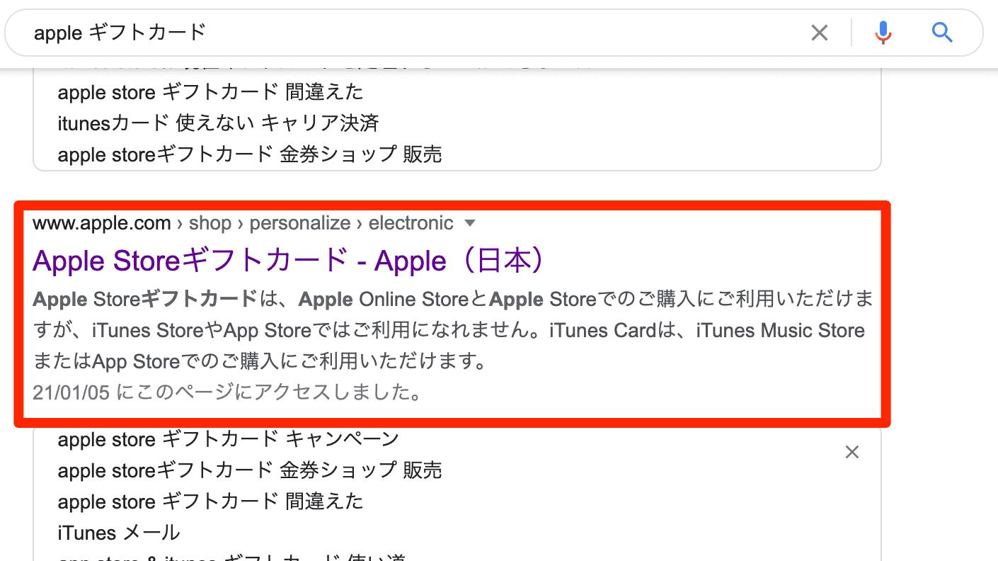 Googleでappleギフトカードと検索