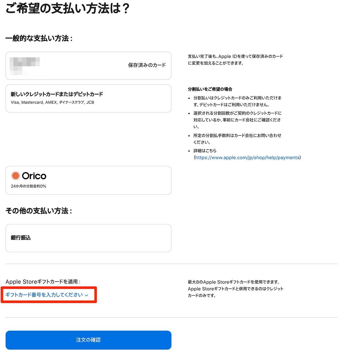 appleギフトカードのコードを入力する画面