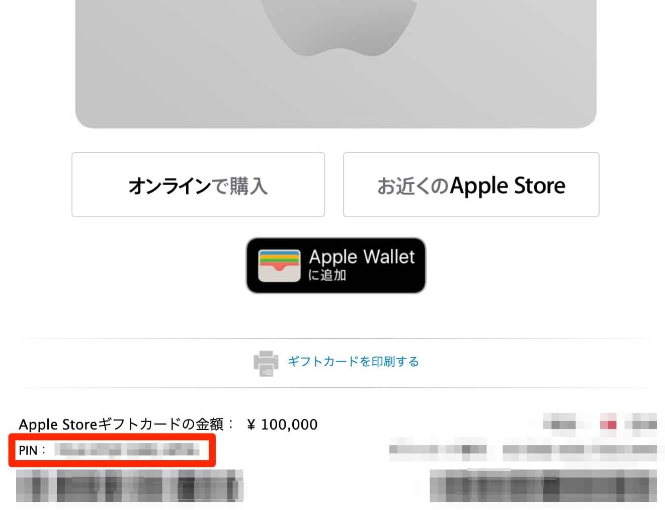appleギフト券のpinコード